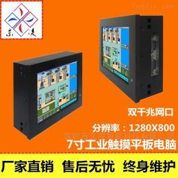 7寸工控一体机嵌入式7寸工业平板电脑低能耗计算机