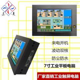 7寸工业一体机电阻触摸屏7寸工业一体机双网口工控机