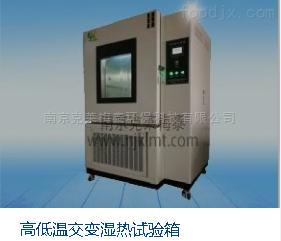 GDJW-100E高低温交变试验箱