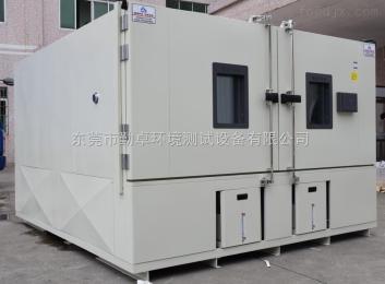 大型步入式高低温试验箱 恒温恒湿实验室
