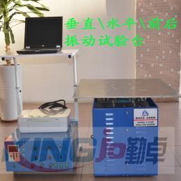电磁式振动台 高频振动试验机震动测试台