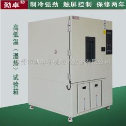 一立方高低温检测恒温恒湿机湿热老化实验室