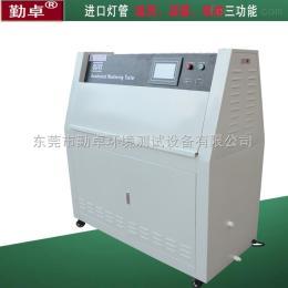 塑胶紫外光加速耐老化环境试验箱