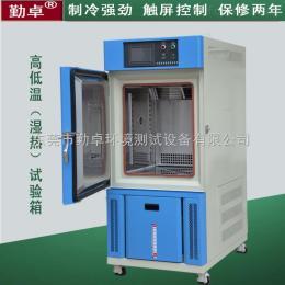 电子传感器检测恒温恒湿机高低温小型试验箱
