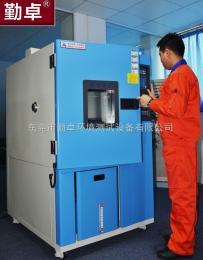 高低温箱低温落球冲击试验箱恒温恒湿测试机
