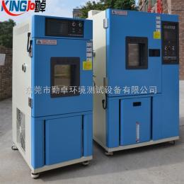 继电器恒温湿热交变测试箱高低温小型试验箱