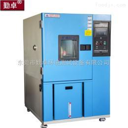自控编程高低温试验箱温湿度循环交变机