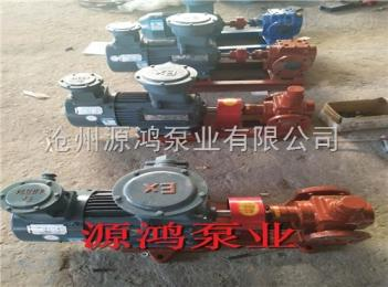 YCB3-0.6圆弧泵源鸿泵业YCB3-.6卧式圆弧齿轮泵