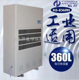 食品工业防潮机 HJ-40H