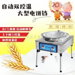 YLBD-80電餅鐺商用大型自動恒溫雙面煎餅機烤餅爐