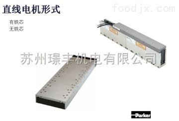 Ironcore派克parker直線電機 有鐵芯 無鐵芯