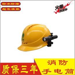 JW7302JW7302消防便攜式帽燈微型防爆LED小手電筒