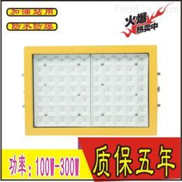 BLED100W铝合金加油站喷漆房矿用隔爆型LED防爆灯