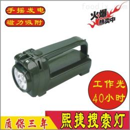 JGQ231军之光JGQ231战士手摇灯XZY2310强磁探照灯