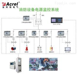 AFPM100消防设备电源监控系统产品