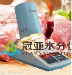 豬肉類水分檢測儀/肉制品水分儀廠家