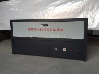 JGJ-1厂家直销硅酮结构密封胶相容性试验箱,结构密封胶相容性试验箱,建筑检测设备