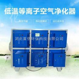 风量7000等离子净化器催化燃烧活性炭吸附装置