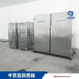 双门千页豆腐生产蒸箱