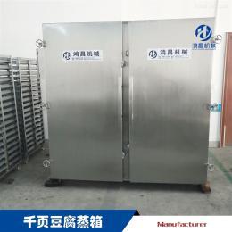 双门双车72盘千叶豆腐蒸箱厂家