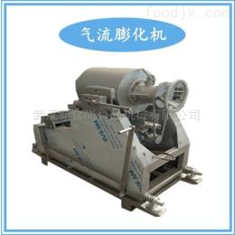 XSS-QPD大型大米气流膨化机生产厂家