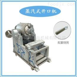 XSS-QPD大型坚果蒸汽式开口机