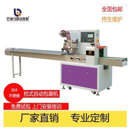 BDZB-250B供应枕式自动化香皂包装机 肥皂打包机