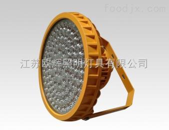 Z-BFC8181X甘肃LED防爆照明灯圆形OHBF加油站100W80W