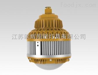 OHBF8830北京LED防爆照明灯圆形吊装壁式加油站100W