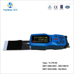 YL-PS150标准剥离力测试钢板