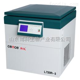 L720R-3L720R-3超大容量冷冻离心机