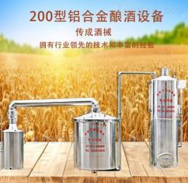 200供应传成牌铝合金第五代分体式家庭白酒设备