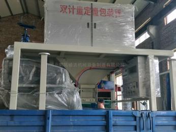 双斗大米定量包装秤厂家批发价格