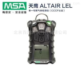 梅思安天鹰Altair4X单一可燃气体检测仪