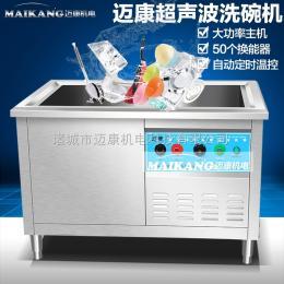 MK1200酒店飯店餐廳商用超聲波洗碗機