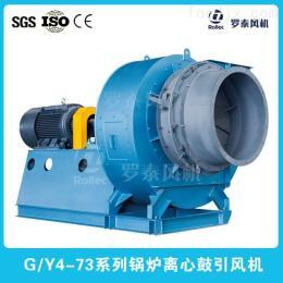 G/Y4-73G/Y4-73系列鍋爐離心鼓引風機