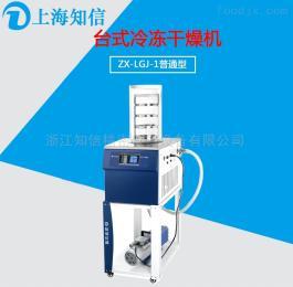 ZX-LGJ-1上海知信臺式冷凍干燥機 ZX-LGJ-1