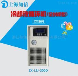 ZX-LSJ-300D上海知信冷水機 ZX-LSJ-300D(全封閉型)