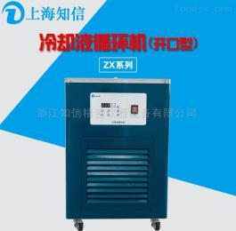 ZX-LSJ-10D上海知信冷水機 ZX-10D