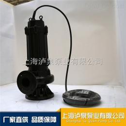 65WQ-25-28-4自動攪勻潛水排污泵