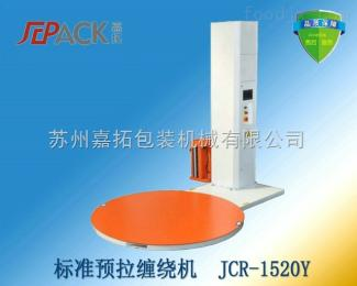 JCR-1520Y廠家生產纏繞膜裹包機安徽河南纏繞機維修