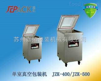 JZK-400单室食品真空机厂家河南郑州焦作新乡批发