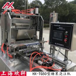 HX-TG50创业糖果机 学校实验用糖果浇注生产设备线