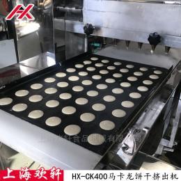 HX-CK400马卡龙蛋糕挤出机 多功能糕点机