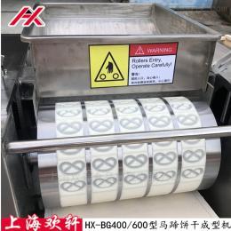 HX-400/600上海欢轩酥性饼干机 桃酥机 休闲食品机械