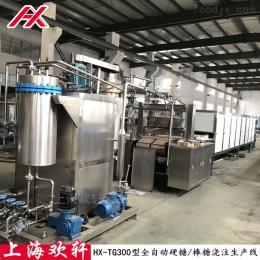 HX-TG150/300型全自動硬糖澆注生產線