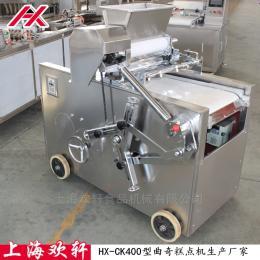 HX-CK400曲奇機