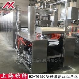 上海歡軒HX-150型蛋白軟糖糖果生產線