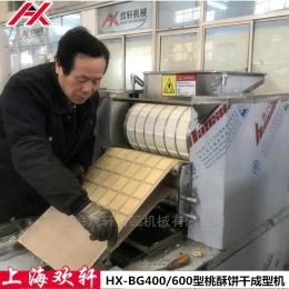 上海歡軒 軟曲奇餅干成型機 酥性桃酥餅干機