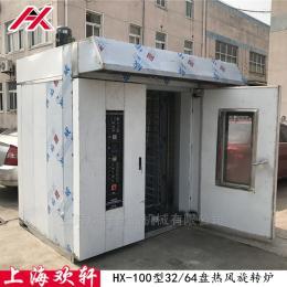 HX-100型上海欢轩直销 旋转式热风循环烤炉